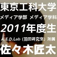 東京工科大学 メディア学部 メディア学科 2011年度生 A.E.D.Lab(羽田研究室所属) 佐々木匠太